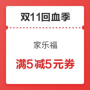 【双11回血季】家乐福 满5减5元券