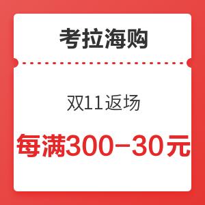 考拉海购 双11返场 每满300-30元券