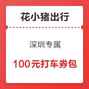 双11回血季:花小猪出行 深圳专属 100元打车券包