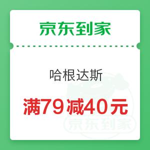 京东到家 哈根达斯 满79减40元 哈根达斯满79减40元
