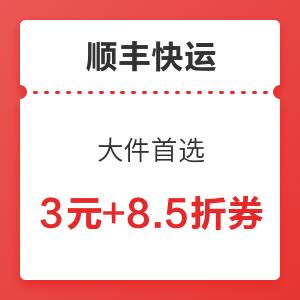 【双11回血季】顺丰 大件首选 3元无门槛及8.5折券