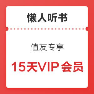 【双11回血季】懒人听书 免费领15天VIP会员