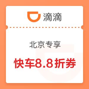 【双11回血季】滴滴 快车8.8折券 限北京地区