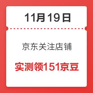 移动专享:11月19日 京东关注店铺领京豆 实测领151京豆