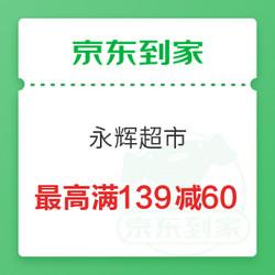 京东到家 永辉超市 叠加最高满139减60元 满139减60