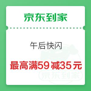 京东到家 永辉超市午后快闪 最高满59减35元