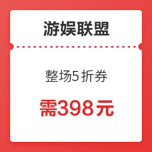 双11回血季 游娱联盟 整场5折券仅需398元