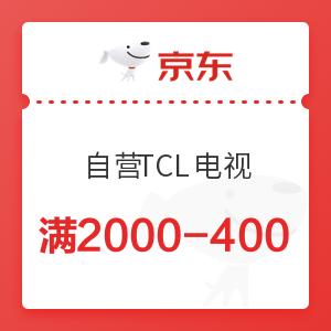 京东 自营TCL电视 满2000-400元优惠券