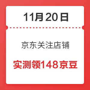 移动专享:11月20日 京东关注店铺领京豆 实测领148京豆