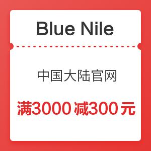 森森的大草原 篇一百七十四:学会正确的买钻石姿势,手把手教你在Blue Nile上买高性价比钻石