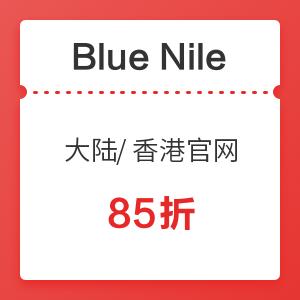 Blue Nile中国大陆官网、香港特区官网配饰