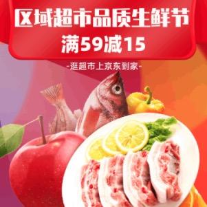 京东到家 区域超市生鲜节 满59减15元优惠券