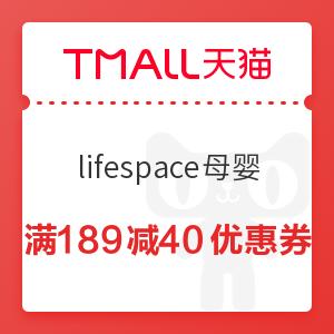 天猫 lifespace母婴海外旗舰店 满189减40元优惠券