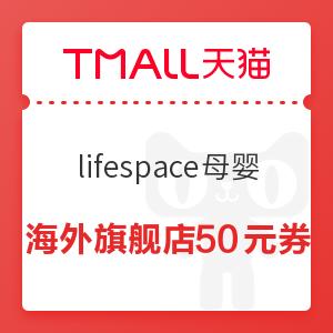 天猫 lifespace母婴海外旗舰店 50元优惠券