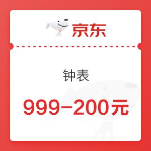 京东 钟表 满999-200元优惠券
