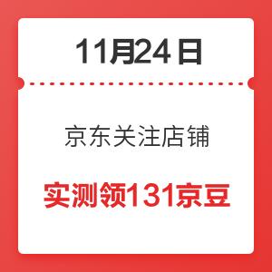 移动专享:11月24日 京东关注店铺领京豆
