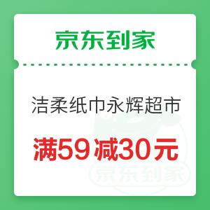 京东到家 洁柔纸巾永辉超市 满59减30元