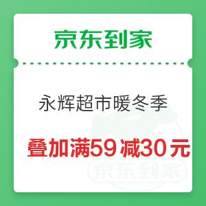 京东到家 永辉超市暖冬季 部分最高叠加满59减30元