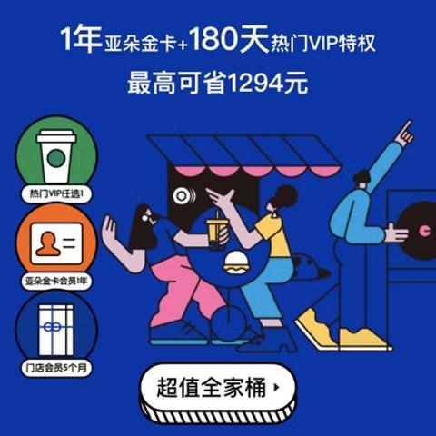 亚朵酒店 免费领咖啡 限北京798门店可用