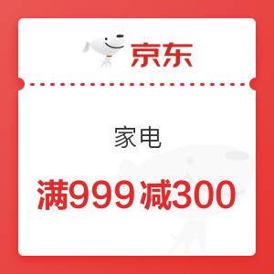 京东 家电 满999减300元