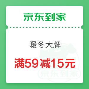 京东到家 暖冬大牌 满59减15元