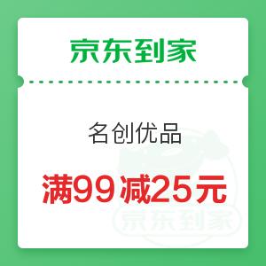 京东到家 名创优品 满99减25元