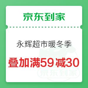 京东到家 永辉超市暖冬季 叠加满59减30元