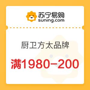 苏宁易购 限自营厨卫方太品牌 满1980元减200元