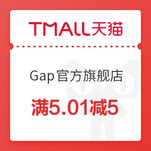 天猫 Gap官方旗舰店 满5.01减5元优惠券