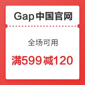 Gap中国官网 全场可用 满599减120元优惠券
