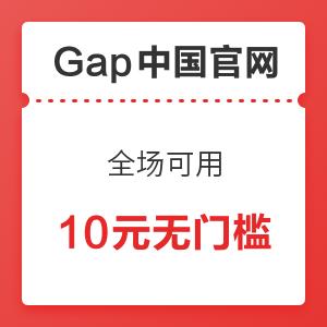 Gap中国官网 全场可用 10元无门槛