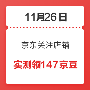 移动专享:11月26日 京东关注店铺领京豆 实测领147京豆