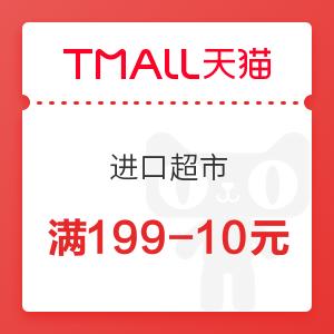 天猫国际 进口超市 满199-10元
