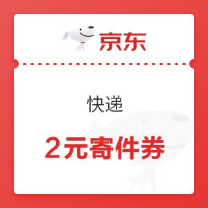京东 快递2元寄件券