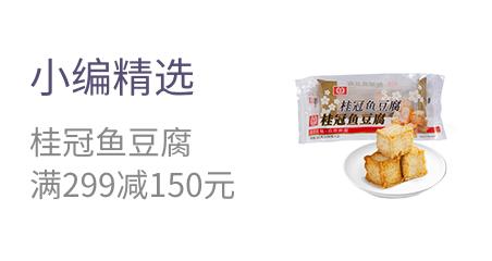 小编精选   桂冠鱼豆腐  满299减150元