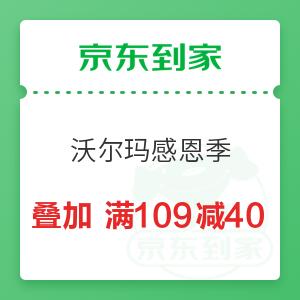 京东到家 沃尔玛感恩季 叠加品牌满109减40元