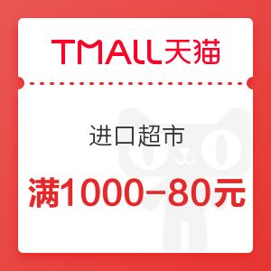 天猫国际 进口超市 满1000-80元