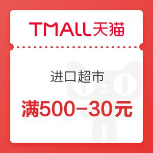 天猫国际 进口超市 满500-30元