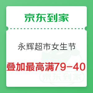 京东到家 永辉超市女生节 叠加最高满79减40