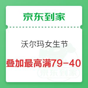 京东到家 沃尔玛女生节 叠加最高满79减40