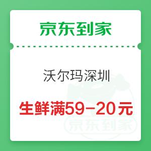 京东到家 沃尔玛深圳专享生鲜 满59-20元