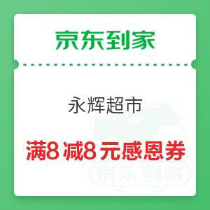 京东到家 永辉超市 满8减8元感恩券