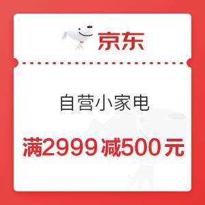 京东 自营小家电 满2999减500元