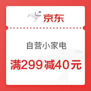 京东 自营小家电 满299减40元