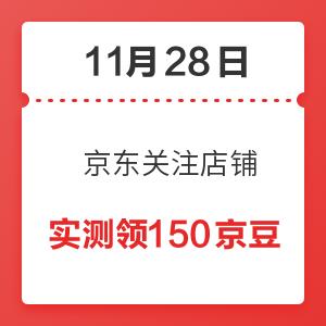 11月28日 京东关注店铺领京豆
