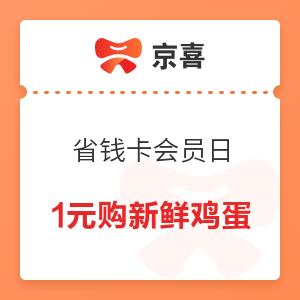 移动专享:京喜 省钱卡会员日 限时福利