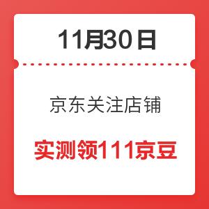 移动专享:11月30日 京东关注店铺领京豆 实测领111京豆