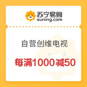 苏宁易购 自营创维电视 每满1000元减50元