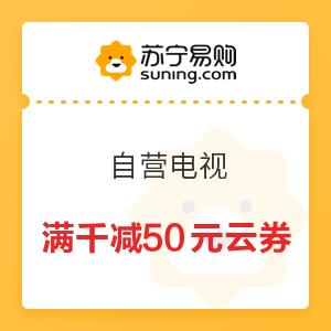苏宁易购 自营电视 满1000元减50元云券