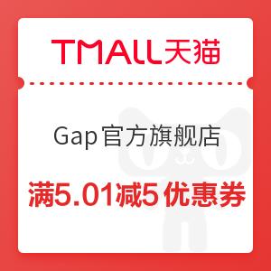 天猫精选 Gap官方旗舰店 满5.01减5优惠券